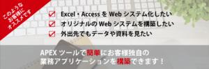apexの広告
